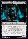 【JPN】棄てられた地の伯爵/Jarl of the Forsaken[MTG_KHM_100C]