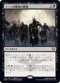 【JPN】マーンの戦慄の隆盛/Rise of the Dread Marn[MTG_KHM_107R]