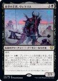 【JPN】血空の主君、ヴェラゴス/Varragoth, Bloodsky Sire[MTG_KHM_115R]