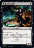 【JPN】復讐に燃えた死神/Vengeful Reaper[MTG_KHM_116U]