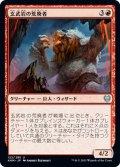【JPN】玄武岩の荒廃者/Basalt Ravager[MTG_KHM_122U]