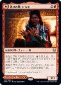 【JPN】語りの神、ビルギ/Birgi, God of Storytelling/豊潤の角杯、ハーンフェル/Harnfel, Horn of Bounty[MTG_KHM_123R]