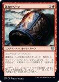 【JPN】速度のルーン/Rune of Speed[MTG_KHM_148U]