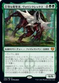 【JPN】巨怪な略奪者、ヴォリンクレックス/Vorinclex, Monstrous Raider[MTG_KHM_199M]