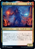 【JPN】氷結する火炎、エーガー/Aegar, the Freezing Flame[MTG_KHM_200U]