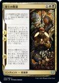 【JPN】傑士の隆盛/Ascent of the Worthy[MTG_KHM_202U]