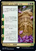 【JPN】★Foil★ヘラルド、エルフを統一する/Harald Unites the Elves[MTG_KHM_213R]