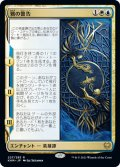 【JPN】★Foil★鴉の警告/The Raven's Warning[MTG_KHM_227R]