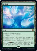 【JPN】★Foil★世界樹/The World Tree[MTG_KHM_275R]