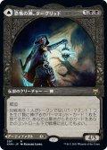 【JPN】恐怖の神、ターグリッド/Tergrid, God of Fright/ターグリッドのランタン/Tergrid's Lantern[MTG_KHM_307R]
