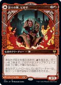 【JPN】語りの神、ビルギ/Birgi, God of Storytelling/豊潤の角杯、ハーンフェル/Harnfel, Horn of Bounty[MTG_KHM_311R]