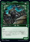 【JPN】牙持ち、フィン/Fynn, the Fangbearer[MTG_KHM_316U]