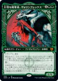 【JPN】巨怪な略奪者、ヴォリンクレックス/Vorinclex, Monstrous Raider[MTG_KHM_320M]
