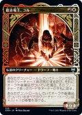 【JPN】鍛冶場主、コル/Koll, the Forgemaster[MTG_KHM_325U]