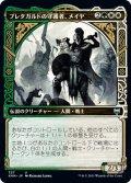 【JPN】ブレタガルドの守護者、メイヤ/Maja, Bretagard Protector[MTG_KHM_327U]