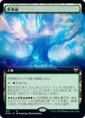【JPN】★Foil★世界樹/The World Tree[MTG_KHM_373R]