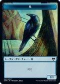 【JPN】鳥[MTG_KHM_T005T]