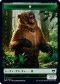 【JPN】熊[MTG_KHM_T013T]