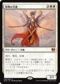 【JPN】発明の天使/Angel of Invention[MTG_KLD_004M]