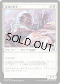 【JPN】変速の名手/Gearshift Ace[MTG_KLD_016U]