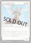 【JPN】たなびき織りの天使/Wispweaver Angel[MTG_KLD_035U]