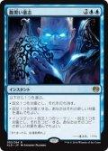 【JPN】腹黒い意志/Insidious Will[MTG_KLD_052R]