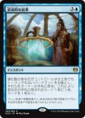 【JPN】逆説的な結果/Paradoxical Outcome[MTG_KLD_060R]