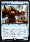 【JPN】奔流の機械巨人/Torrential Gearhulk[MTG_KLD_067M]