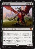 【JPN】陰謀の悪魔/Demon of Dark Schemes[MTG_KLD_073M]