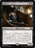 【JPN】豪華の王、ゴンティ/Gonti, Lord of Luxury[MTG_KLD_084R]