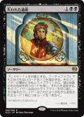 【JPN】失われた遺産/Lost Legacy[MTG_KLD_088R]