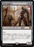 【JPN】害悪の機械巨人/Noxious Gearhulk[MTG_KLD_096M]