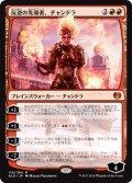 【JPN】反逆の先導者、チャンドラ/Chandra, Torch of Defiance[MTG_KLD_110M]