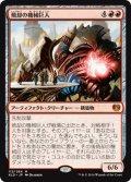 【JPN】焼却の機械巨人/Combustible Gearhulk[MTG_KLD_112M]