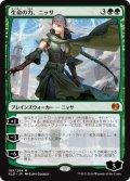 【JPN】生命の力、ニッサ/Nissa, Vital Force[MTG_KLD_163M]