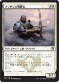 【JPN】アブザンの戦僧侶/Abzan Battle Priest[MTG_KTK_001U]