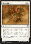 【JPN】砂への挑戦/Brave the Sands[MTG_KTK_005U]