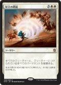 【JPN】対立の終結/End Hostilities[MTG_KTK_008R]