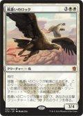 【JPN】風番いのロック/Wingmate Roc[MTG_KTK_031M]