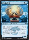【JPN】龍の眼の学者/Dragon's Eye Savants[MTG_KTK_038U]