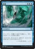 【JPN】水渦/Waterwhirl[MTG_KTK_060U]
