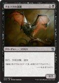 【JPN】グルマグの速翼/Gurmag Swiftwing[MTG_KTK_074U]