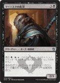 【JPN】マー=エクの夜刃/Mer-Ek Nightblade[MTG_KTK_079U]