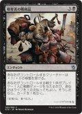 【JPN】略奪者の戦利品/Raiders' Spoils[MTG_KTK_083U]