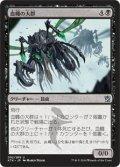 【JPN】血蠅の大群/Swarm of Bloodflies[MTG_KTK_092U]