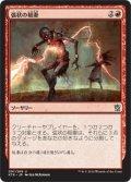 【JPN】弧状の稲妻/Arc Lightning[MTG_KTK_097U]