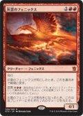 【JPN】灰雲のフェニックス/Ashcloud Phoenix[MTG_KTK_099M]