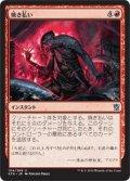 【JPN】焼き払い/Burn Away[MTG_KTK_104U]