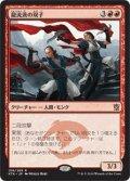【JPN】龍流派の双子/Dragon-Style Twins[MTG_KTK_108R]