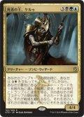 【JPN】死者の王、ケルゥ/Kheru Lich Lord[MTG_KTK_182R]